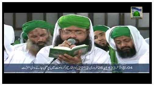 Mere Khuwab Me Aabhi Ja Ghaus E Azam - Manqabat E Ghaus Pak
