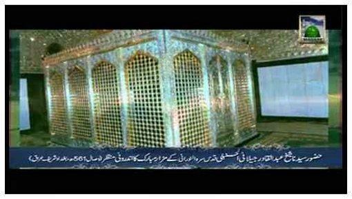 Ya Shah E Jilan - Manqabat E Ghaus Pak