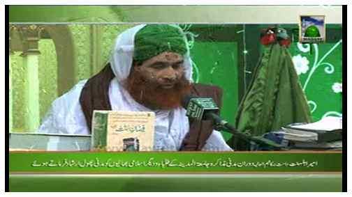 Madani Khabrain Urdu - 19 Rabi ul Awwal - 01 February