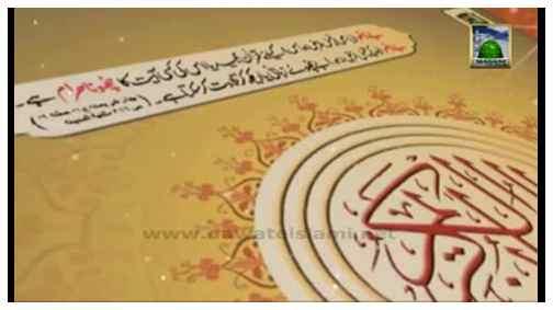 Huzoor Ki Batain(Ep:08) - Huzoor k Asma e Husna k Fazail