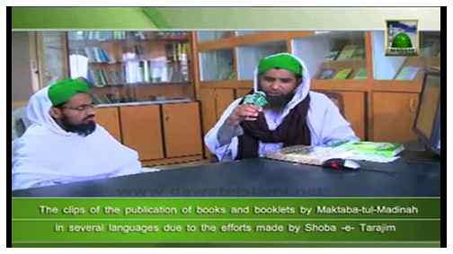 Madani News English - 25 Rabi ul Awwal - 07 February