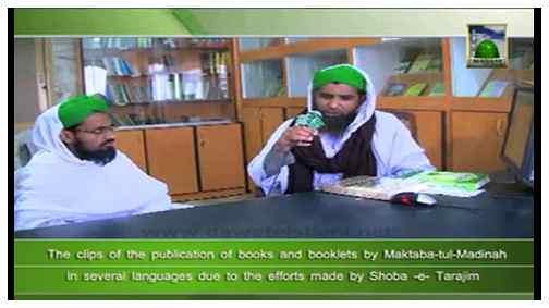 Madani News English - 25 Rabi ul Awwal - 07 February