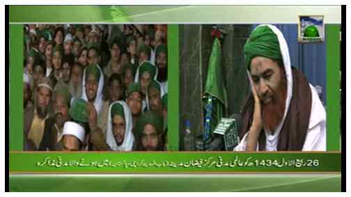 Madani Khabrain Urdu - 26 Rabi ul Awwal - 08 February