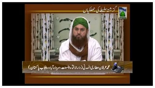 ALLAH Walon Ki Batain(Ep:01) Part 2 - Hazrat Aadam ki Paidaish Kesay Hoi