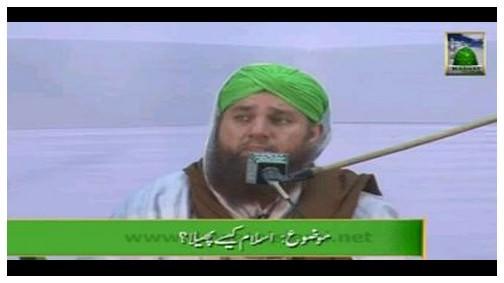 Islam Kaisay Phela?