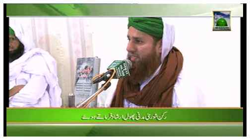 Madani Khabrain Urdu - 28 Rabi ul Awwal - 10 February