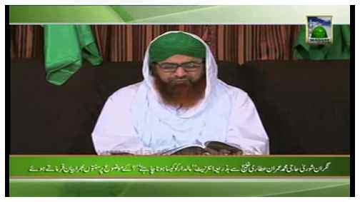Madani Khabrain Urdu - 29 Rabi ul Awwal - 11 February