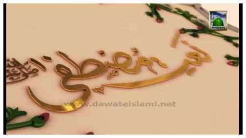 Wah kia Jood o Karam Hai Shah e Batha Tera