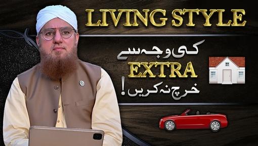 Living Style Ki Waja Say Extra Kharch Na Karain