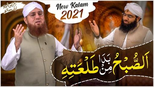 Assubhu Bada Min Tala Atihi - Kalam 2021 Abdul Habib Attari