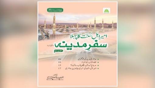 Risala  Ameer-e-Ahlesunnat Ka Pehla Safr-e-Madina Parhney Waloun Kay Liye Dua e  Janasheen e Ameer e Ahlesunnat
