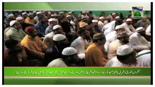 Madani Khabrain Urdu - 03 Rabi ul Aakhir - 14 February