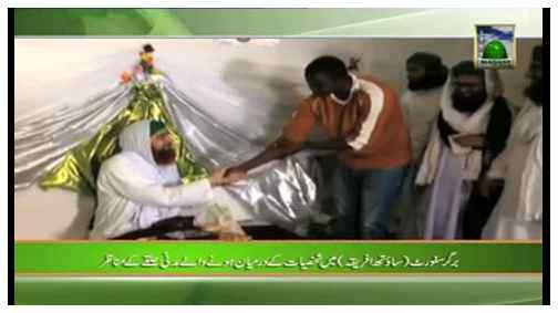 Madani Khabrain Urdu - 04 Rabi ul Aakhir - 15 February
