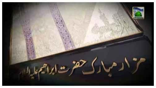 ALLAH Walon Ki Batain(Ep:02) Part 1 - Hazrat Aadam ki Touba Kesay Qabool Hoi