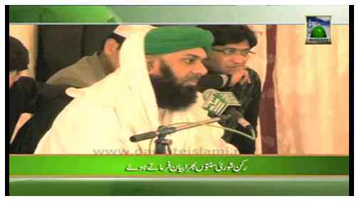 Madani Khabrain Urdu - 09 Rabi ul Aakhir - 20 February