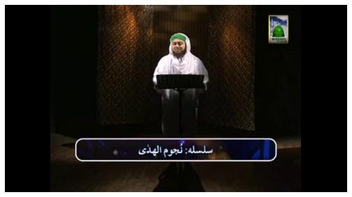 سيدنا سعيد بن زيد رضي الله تعالی عنه - سلسلة نجوم الهدى (الحلقة :33)