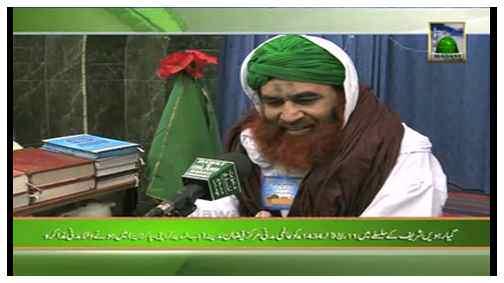 Madani Khabrain Urdu - 11 Rabi ul Aakhir - 22 February