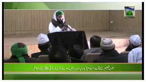 Madani Khabrain Urdu - 12 Rabi ul Aakhir - 23 February