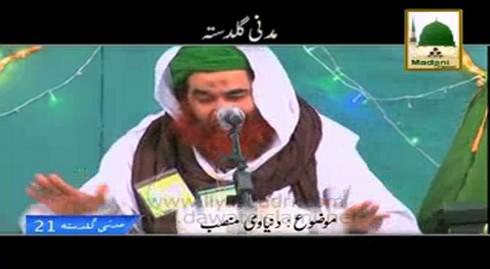 Duniyavi Mansab