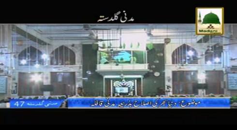 Duniya Bhar Ki Islah Bazariya Madani Qafila