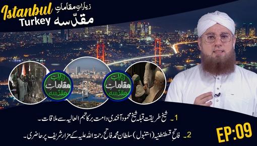 Ziyarat e Muqamat e Muqadasa(Ep:16) - Hazrat e Sufi Siddiqui Baba - Maan Baap Ki Khidmat-Durban