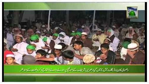 Madani Khabrain Urdu - 14 Rabi ul Aakhir - 25 February