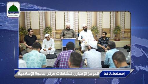التقرير الأخباري    لنشاطات مركز الدعوة الإسلامية