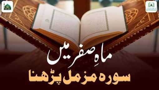 Mah e Safar Me Surah e Muzammil Parhna Kaisa?