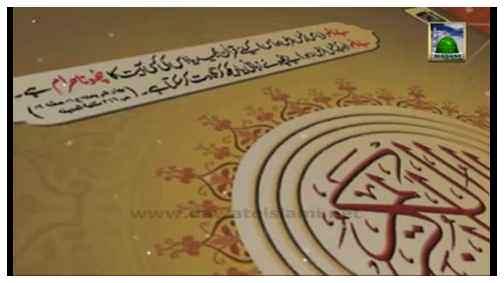 Huzoor Ki Batain(Ep:07) - Huzoor k Asma e Mubaraka ki Taadad or Fawaid