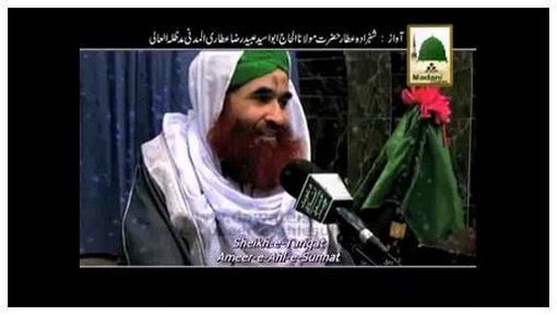 Aaqa ﷺ Ka Bachpan Shareef - Subtitle