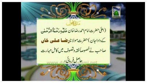 Documentary - Raza Ali Khan Sahib  رحمۃ اللہ تعالٰی علیہ