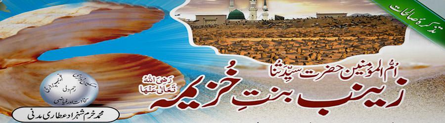 ام المؤمنین حضرت سیدتنا زینب بنت خزیمہ رضی اللہ تعالٰی عنہا