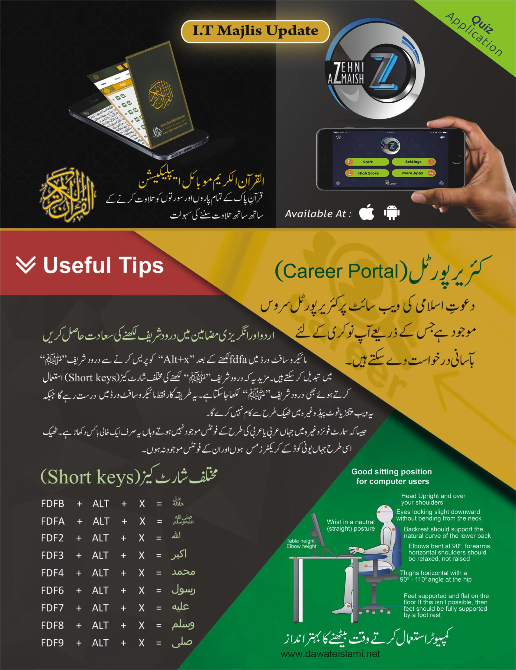 القرآن الکریم موبائل ایپلی کیشن/ ذہنی آزمائش کوئز ایپلی کیشن