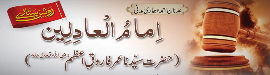 امام العادلین حضرت سیّدنا عمر فاروقِ اعظم رضی اللہ تعالٰی عنہ