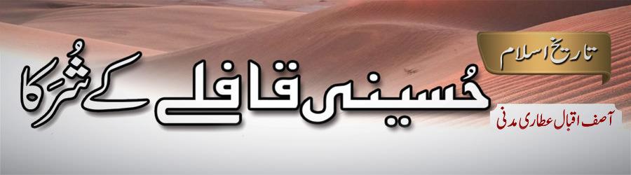 حسینی قافلے کے شرکا
