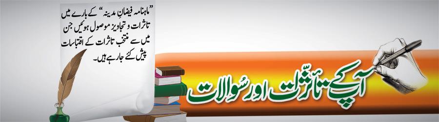 علمائے کرام، شخصیات ،اِسلامی بھائیوں ، مدنی منّوں اور اِسلامی بہنوں کے تأثرات