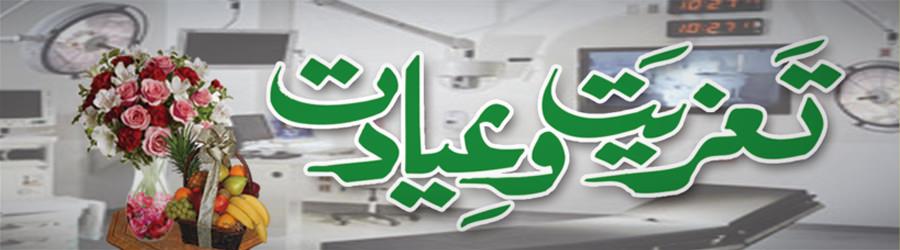مولانا مفتی غلام مرتضیٰ ساقی مجددی صاحب کی عیادت/مفتی عبد الشکور  باروی  مرحوم کے  شہزادوں سے تعزیت