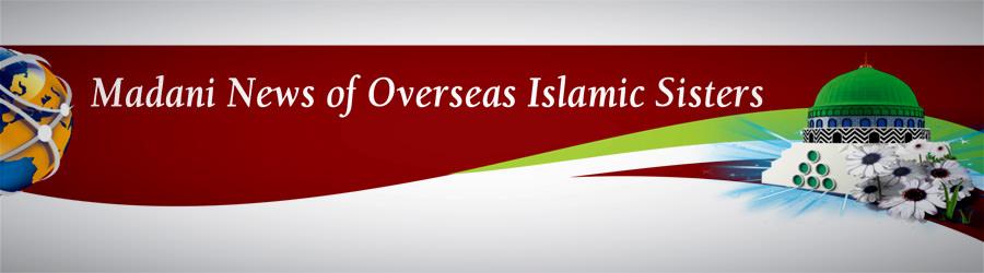 اے دعوتِ اسلامی تِری دھوم مچی ہے