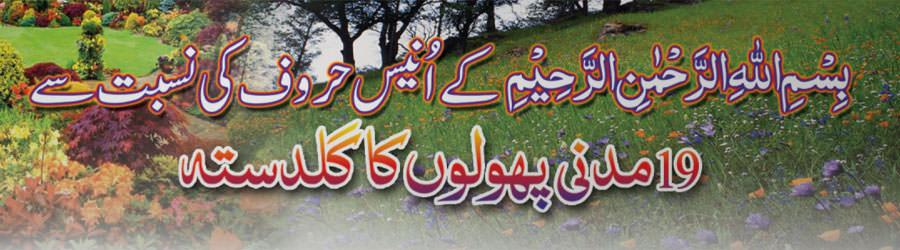 فرامینِ بزرگانِ دین رحمہم اللہ المبین/احمد رضا کا تازہ گلستاں ہے آج بھی/علم وحکمت کے مدنی پھول