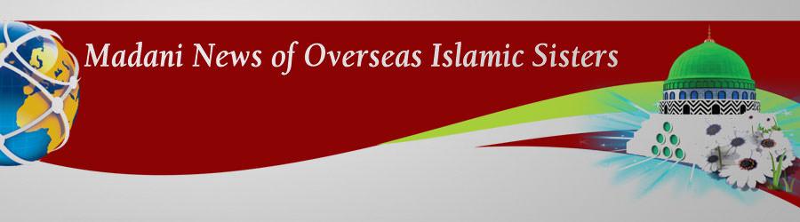 مدنی مذاکروں اور مدنی قافلوں کی بہاریں / اے دعوتِ اسلامی تِری دھوم مچی ہے