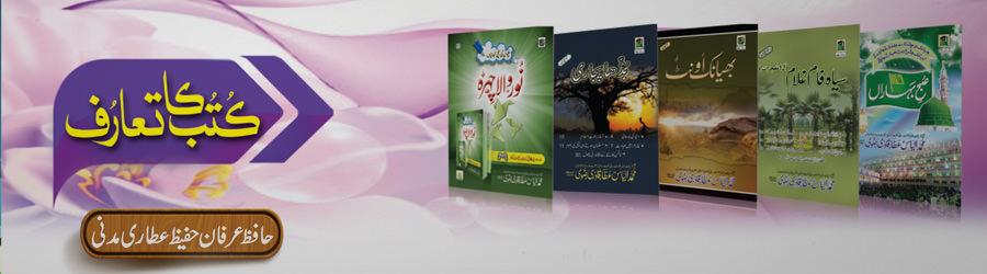 سیرت مصطفےٰ  صلَّی اللہ تعالٰی علیہ واٰلہٖ وسلَّم پر رسائلِ امیر اہل سنّت