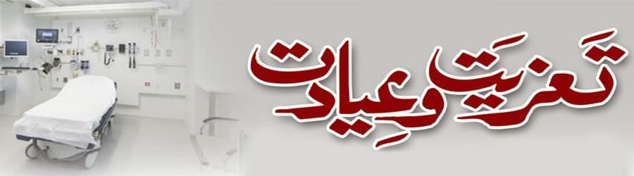 مولانا شاہ محمدفصیحُ الدّین نظامی سے تعزیت، مفتی محمدنسیم مصباحی کے بھائی کی عیادت، تعزیت و عیادت کے متفرق پیغامات