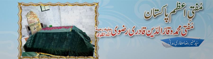 اسیرِ کربلا حضرت سیّدنا امام زین العابدین رضی اللہ تعالٰی عنہ