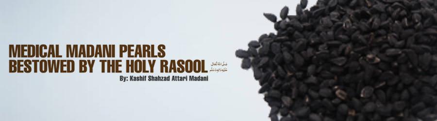 Medical Madani Pearls Bestowed by the Holy Rasool صلی اللہ تعالی علیہ والہ وسلم