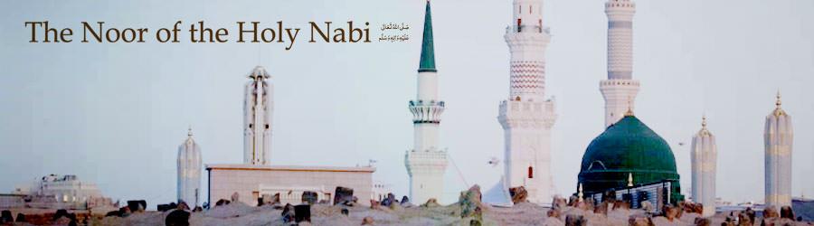 The Noor of the Holy Nabi صلی اللہ تعالی علیہ والہ وسلم