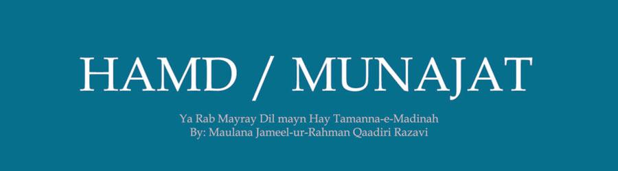 Hamd/Na'at/Jashn-e-Wiladat