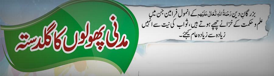 احمد رضا کا تازہ گلستان ہے آج بھی / بزرگانِ دین کے فرامین / علم و حکمت کے مدنی پھول