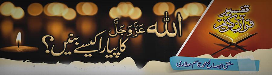 اللہ عزوجل کا پیارا کیسے بنیں ؟