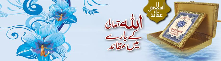 اللہ تعالیٰ کے بارے میں عقائد