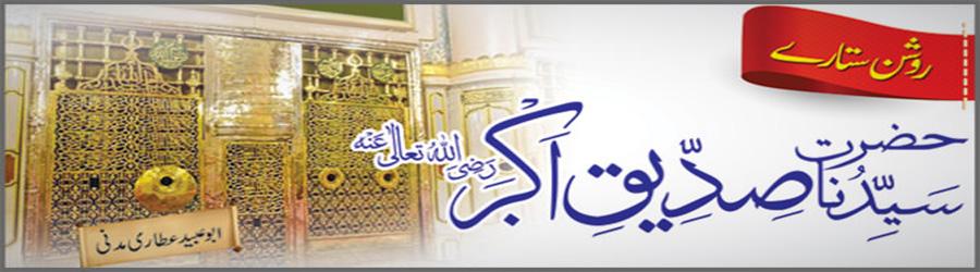 امیرالمؤمنین حضرت سیّدنا ابوبکر صدیق رضی اللہ عنہ